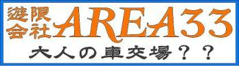 AREAオーナー ブログ